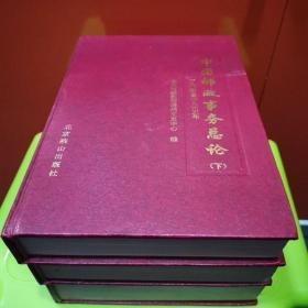 中国邮政事务总论(精装本上中下全)〈1995年北京初版〉