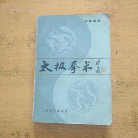 太极拳术(上海教育出版社)