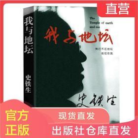 正版 我与地坛 史铁生灵魂代表之作 中国随笔文学 学校老师推荐阅