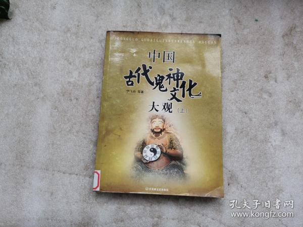 中国古代鬼神文化大观