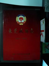 东莞政协志-1956年-1998年