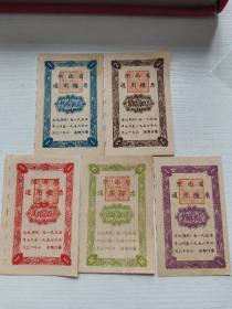 55年陕西省通用粮票