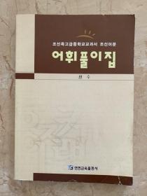 朝鲜族高级中学教科书  朝鲜语文 词汇释集   必修