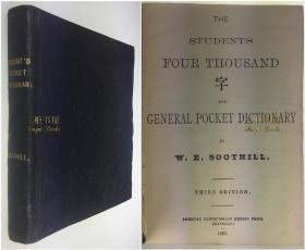 1903年版《四千常用汉字学生袖珍字典》/ 苏慧廉, William Edward Soothill / 山西大学堂总教习, 牛津大学汉学教授 /  The Student's Four Thousand Tzu and General Pocket Dictionary