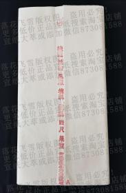 2001年翔马四尺棉料单宣,棉料宣纸,非红星宣纸,翔马牌,出口外销宣纸,老宣纸。