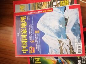 中国国家地理 2010 12
