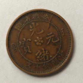 安徽十文铜币