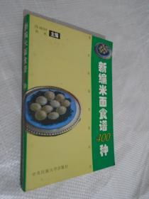 新编米面食谱400种