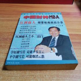 中國財神MBA