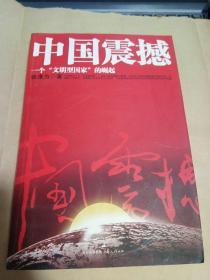 """中国震撼: 一个""""文明型国家""""崛起"""