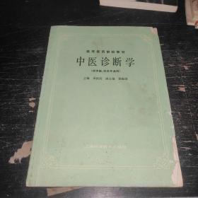 中医诊断学(供中医 针灸专业)