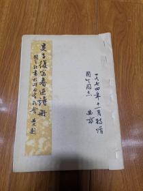 吴子复写鲁迅诗册(油印双钩本)签条毛笔书写,一九七四年十一月持赠书画家许固令