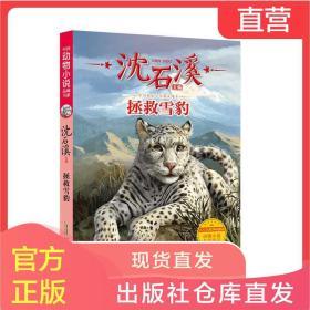 沈石溪 中国动物小说品藏书系 拯救雪豹沈石溪主编小学生课外阅读