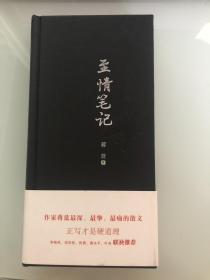 蒋蓝签名钤印《至情笔记》,精装,一版一印