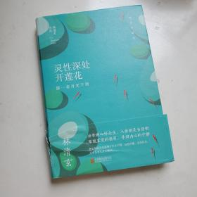 林清玄经典作品:灵性深处开莲花(精装典藏版)