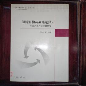 问题解构与战略选择:中国广电产业发展研究