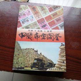 中国布票图鉴(书后衣有一点缺角)