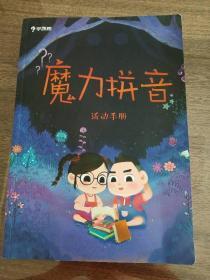 学而思魔力拼音活动手册