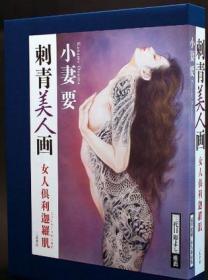小妻要 刺青美人画―女人倶利迦罗肌