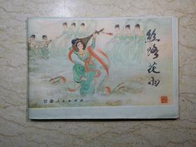 丝路花雨 连环画(32开,80年一版一印)