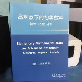 高观点下的初等数学