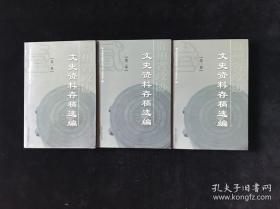 文史资料存稿选编(第一卷、第二卷、第三卷)