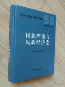 贵州省民族研究所建所50周年论文选编:民族理论与民族经济卷
