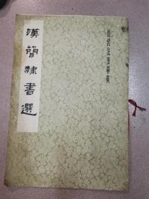 历代法书翠英:汉简隶书选