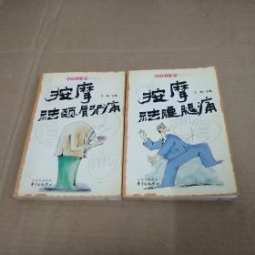 按摩祛百病系列丛书:(按摩祛腰腿痛十按摩祛颈肩背痛),共两本合售