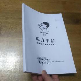 喜茶配方手册(特殊商品,有配方售出不退货)