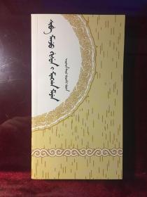 锡伯语、满语会话手册 sibe manju gisun i minggan meyen