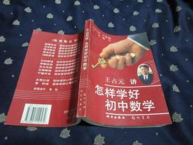 王占元讲 怎样学好初中数学