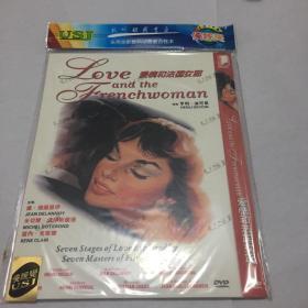 love and the frenchwoman    爱情和法国女郎 DVD  爱情和法国女孩