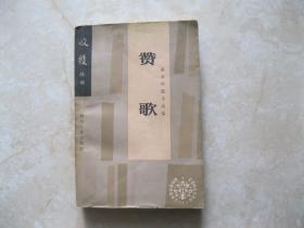 赞歌 谌容中篇小说集