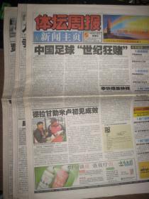 体坛周报2000年12月8日