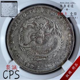 众诚评级币 广东省造 七钱二分银币 宣统7.2银元壹圆钱币收藏真品