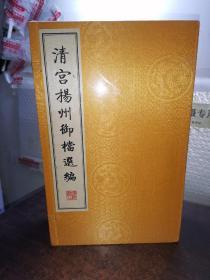 清宫扬州御档选编(一函六册)