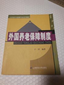 公共经济与管理专业系列教材:外国养老保障制度