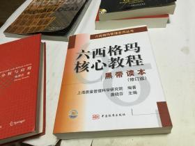 六西格玛核心教程 黑带读本 修订版  内柜1 门里2层