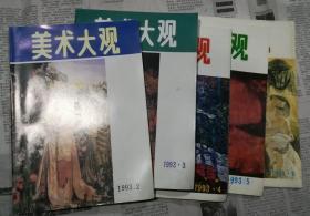 美术大观1993年第 2--6期  5本合售