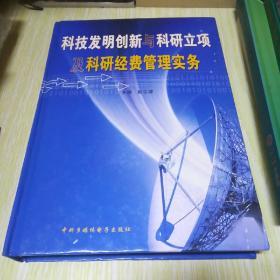 科技发明创新与科研立项及科研经费管理实务 第三卷