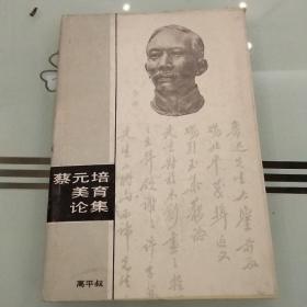 【精装】蔡元培史学论集【馆藏正版】
