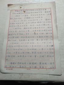 增精丸治疗男性不育症376例临床观察,手写本,呼和浩特市北方中医男性病研究所