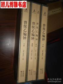 曾侯乙编钟(共4册全套)仅印量 2000套