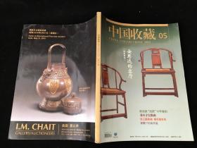 中国收藏 2015年第5期【特别策划安思远的客厅】
