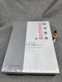 明清晋商商业资料选编(上下)