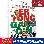 新编世界儿童钢琴曲选 正版书籍 新华书店文轩 上海音乐出版社