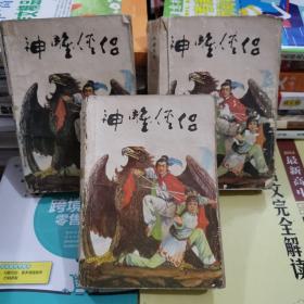 神雕侠侣  上中下(陕西人民出版社)