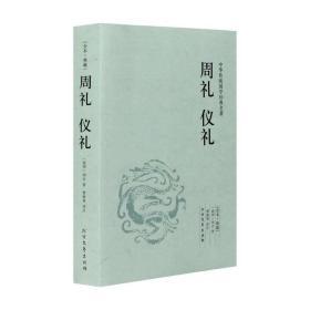 周礼仪礼 礼记礼仪书籍 社交礼仪常识 中国古代的礼仪制度 国学书籍 名著书籍青少年版 中华传统文化读本 小说 畅销书青春文学