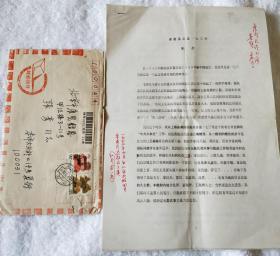 夏衍(1900~1995)信札一件(批注张彦《香港英皇道一七三号》,有信封)